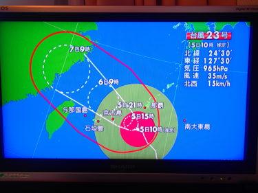 【那覇-台風①】沖縄旅行前に台風発生したけど飛行機は意外に飛ぶ。予約・キャンセル料金はどうなる?ダイビングはできた?(台風発生の章)