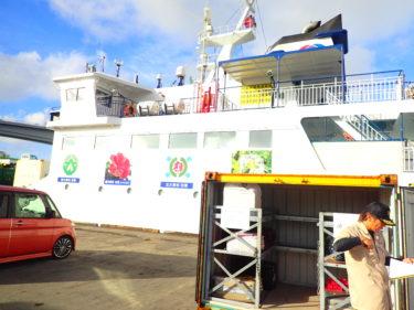【南大東島②】フェリー「だいとう」乗船券の入手・乗船のルール~南大東島旅行記~(準備編)