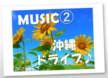 【沖縄の歌オススメ40選②】ドライブで盛り上がる曲!沖縄アーティストの歌を厳選した名曲リスト!(視聴あり)【11~20】