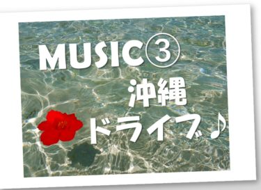 【沖縄の歌オススメ40選③】ドライブで盛り上がる曲!沖縄アーティストの歌を厳選した名曲リスト!(視聴あり)【21~30】
