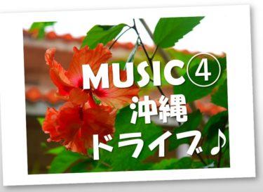 【沖縄の歌オススメ40選④】ドライブで盛り上がる曲!沖縄アーティストの歌を厳選した名曲リスト!(視聴あり)【31~40】