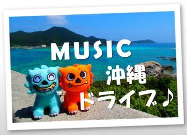 【沖縄の歌オススメ40選①】ドライブで盛り上がる曲!沖縄アーティストの歌を厳選した名曲リスト!(視聴あり)【1~10】