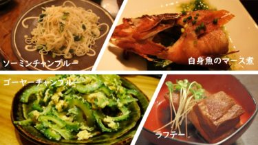 【那覇】行ってよかった沖縄料理屋さん3選をレポート!幹事が選んでウケが良かったオススメの人気店