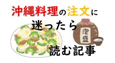 【沖縄料理の説明リスト】沖縄料理屋さんでの無難なチョイスに喝を入れる!名前が分からない料理にもチャレンジ!~美味しいものこそ隠れている~