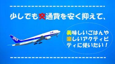 飛行機|直前便のフライトを格安で予約する方法・割引がないマイナー路線もお得に!株主優待券手配料込の航空券がねらい目