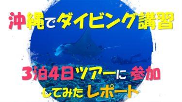 沖縄でダイビングのライセンスを取得したら人生が少し変わった?!ひとり旅・講習ツアーの費用・予約方法|お得なクーポンまとめ【体験レポート】