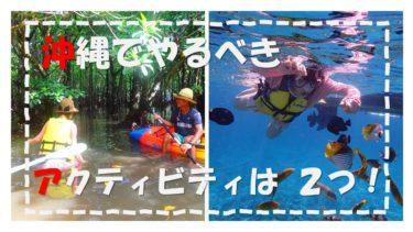 沖縄旅行|雨や冬でも楽しめる!『シュノーケル』と『カヤック』がオススメ!5千円以下のアクティビティ|お得なクーポンまとめ