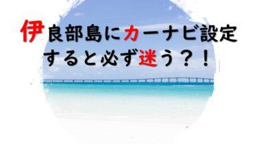 宮古島から伊良部島へ行くときの注意点!レンタカーのカーナビを使うと必ず迷う?!【宮古島旅行へ行く前に知っておきたい】