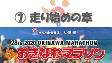 【おきなわマラソン2020⑦】フルマラソンスタート!すぐに沿道の応援やエイドが励ましてくれる!(当日・走り始めの章)