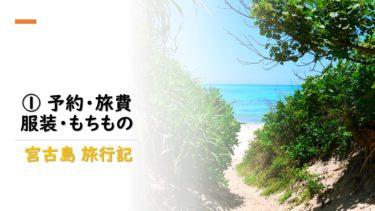 沖縄 宮古島へ、秋旅①|予約内容・旅費・服装・もちもの、台風はどうなった?!(予約・費用・台風の章)【2019年10月】