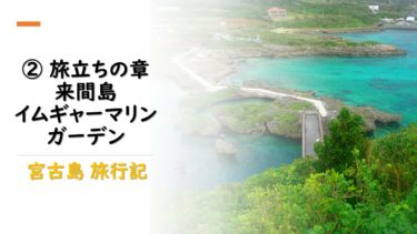 沖縄 宮古島へ、秋旅②|初日は来間島を探検!オシャレな島カフェ「楽園の果実」でランチ(旅立ちと来間島の章)【2019年10月】