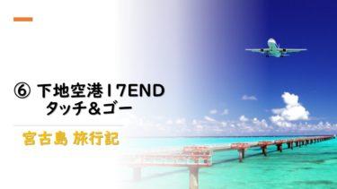 沖縄 宮古島へ、秋旅⑥|海と飛行機と滑走路の下地島空港|車での行き方・駐車場は?タッチアンドゴーは最高のインスタ映えポイント!(17ENDの章)【2019年10月】