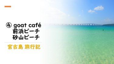 沖縄 宮古島へ、秋旅④|ヤギとピラミッドのgoat cafe・前浜ビーチ・砂山ビーチ(2日目午前の章)【2019年10月】
