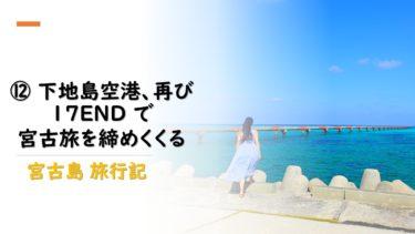 沖縄 宮古島へ、秋旅⑫|最終日にもタッチ&ゴーで有名な下地島17ENDを訪れる(下地島空港、再びの章)【2019年10月】