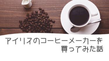 アイリスオーヤマのコーヒーメーカーで喫茶店の味が格安で再現できた話|最近買ってよかったものシリーズ(A-600)