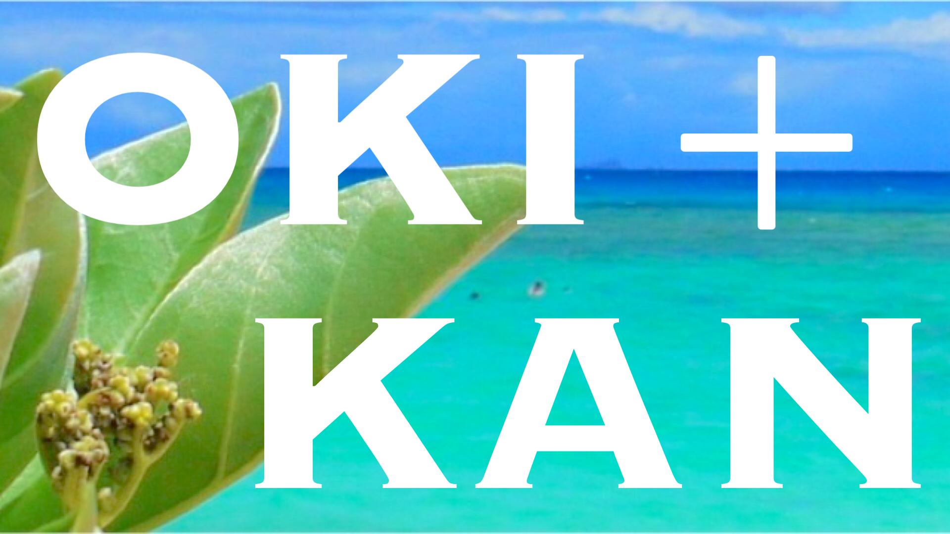 離島ハンター|沖縄の幹事・ひとり旅のための読み物