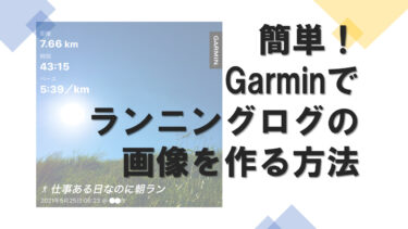 Garmin|走行記録画像を作る・「○○ラン」の名前を変更する方法|ガーミン・インスタ・ログ作成
