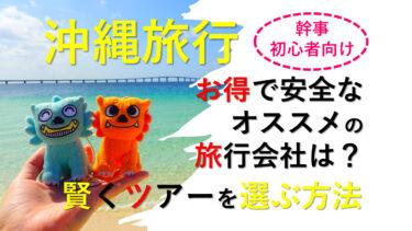 沖縄旅行|初心者幹事でも簡単・お得にツアーを予約する方法|おすすめの旅行会社|格安旅行サイト・クチコミ