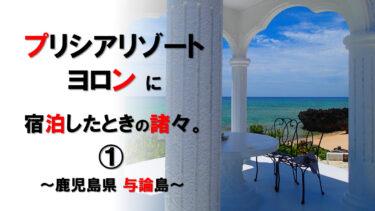 与論島|プリシアリゾートヨロンに宿泊したときの諸々。旅行記ブログ①|鹿児島旅行・沖縄離島
