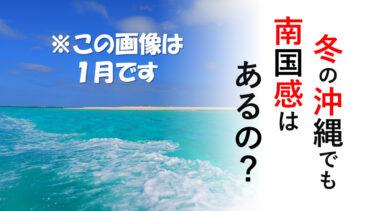 沖縄は冬でも南国感ある?知っておきたい沖縄の冬景色や天気|沖縄旅行
